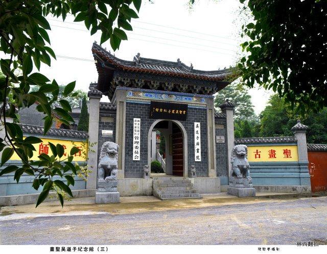 画圣吴道子纪念馆
