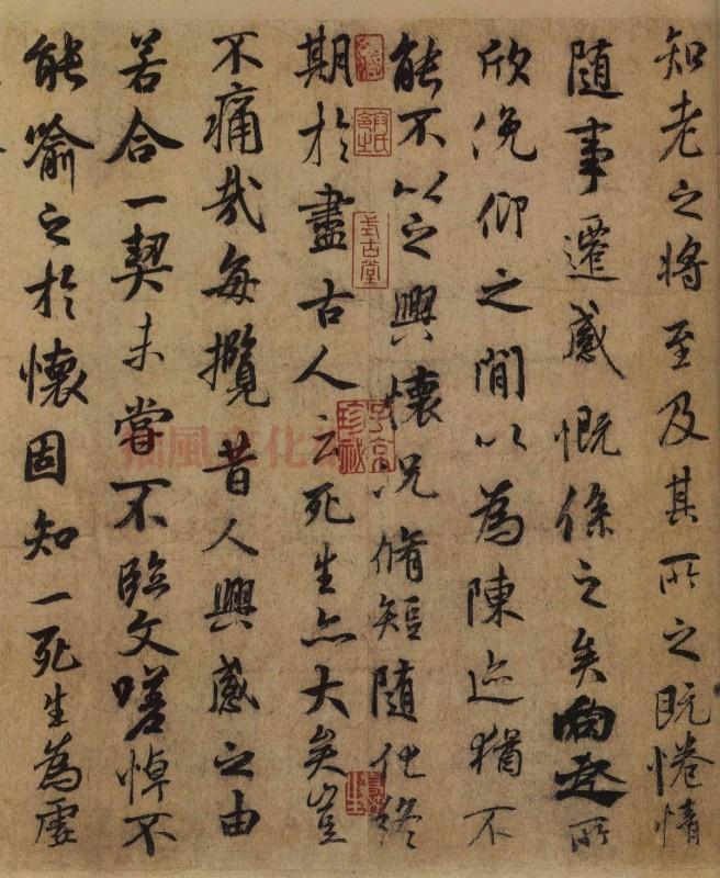 王羲之兰亭序摹本