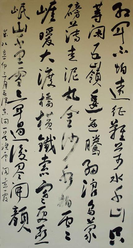 景霞书法作品