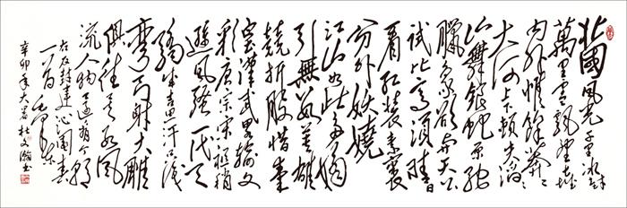 杜文瀚 书法作品