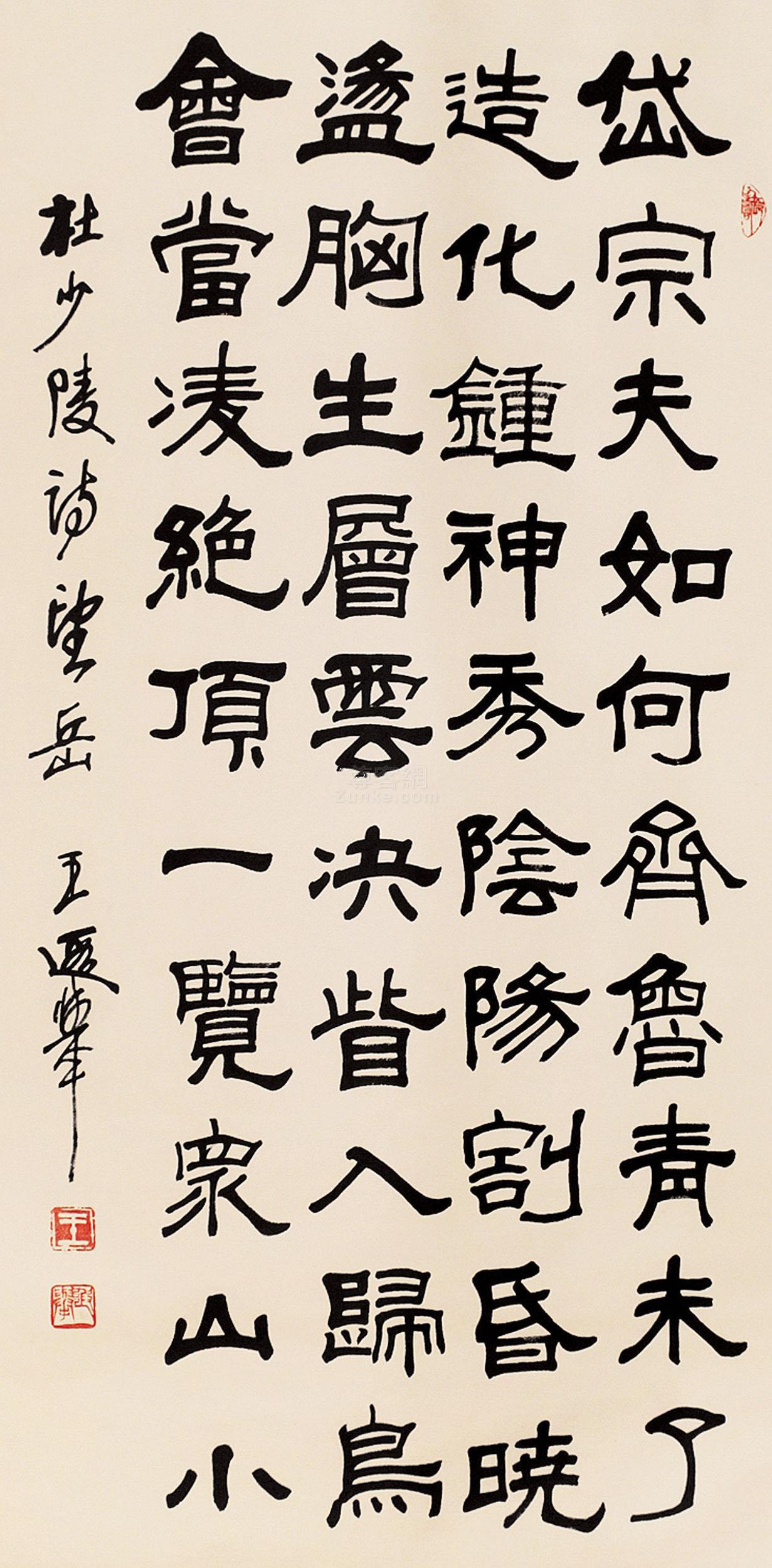王遐举书法作品