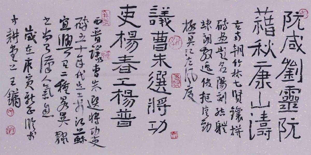 王镛书法作品