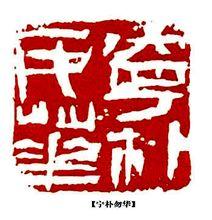 王镛篆刻作品