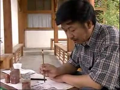书法画家王镛