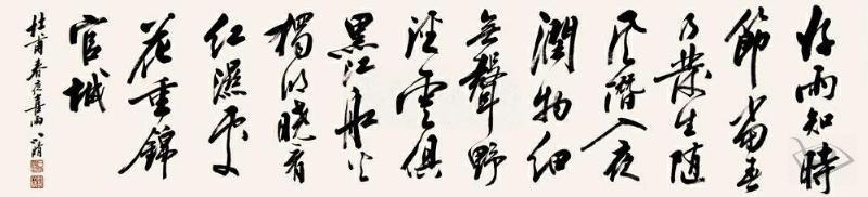 刘小晴书法作品