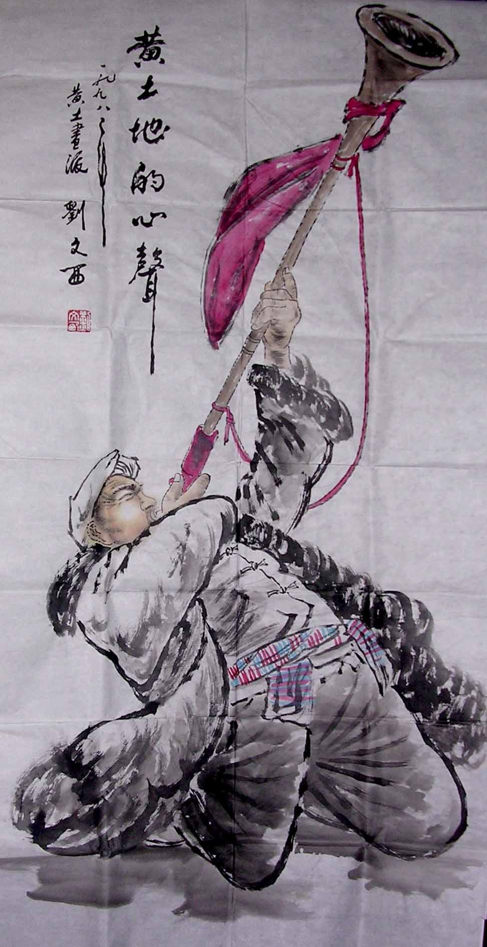 刘文西绘画作品