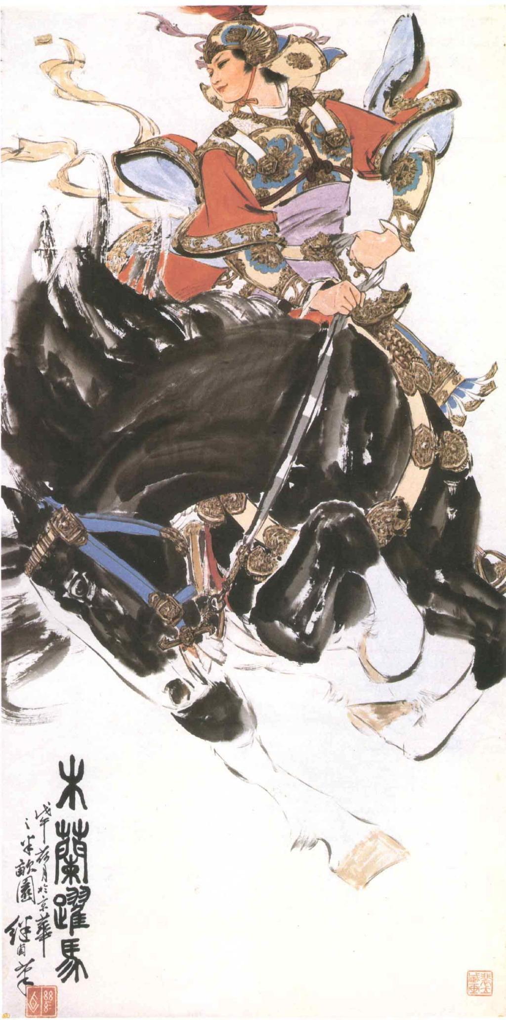 《木兰跃马》