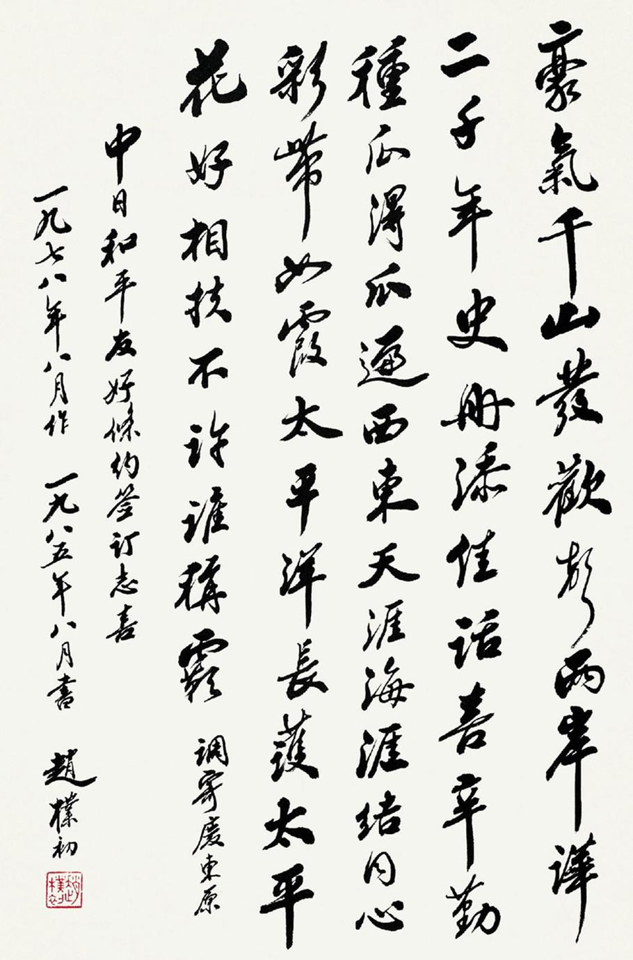 赵朴初书法作品