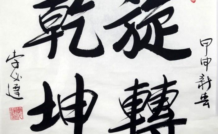 中国书画界拍卖新宠  书法家李必达作品受青睐