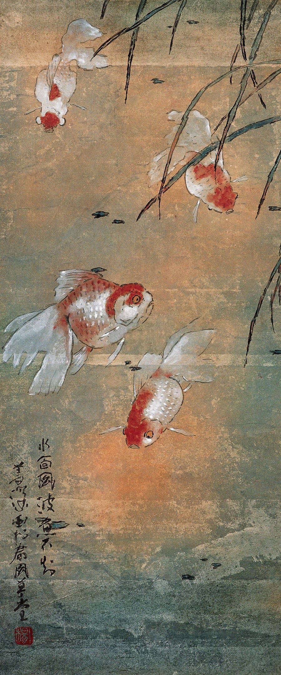 《金鱼满塘》