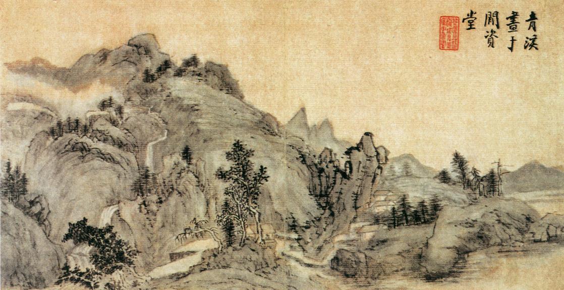 王鉴   《青绿山水图》