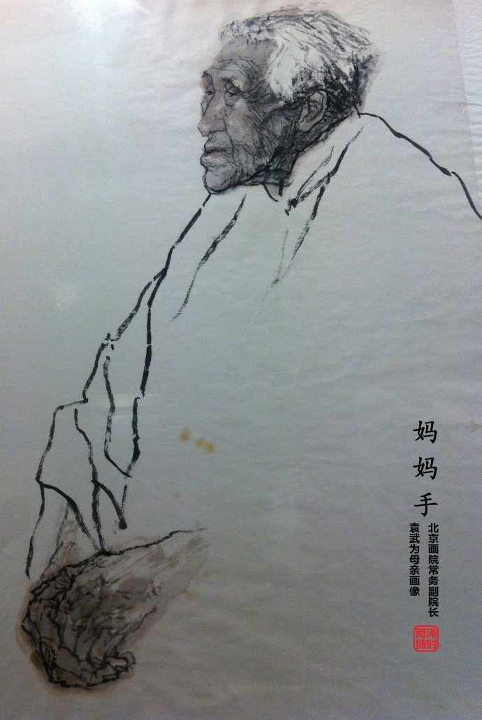 袁武为母亲所作的画像