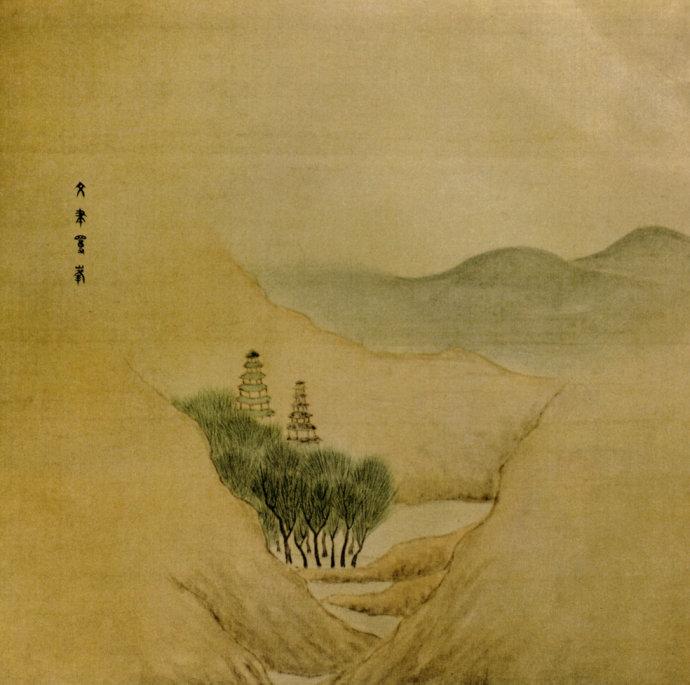 傅山绘画作品