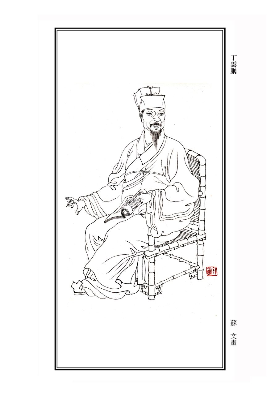 丁云鹏肖像