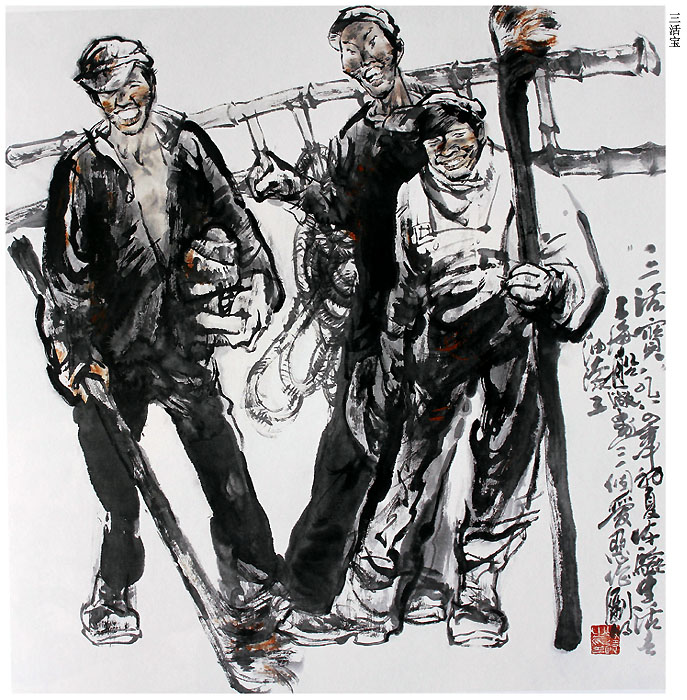 冯远绘画作品《三活宝》