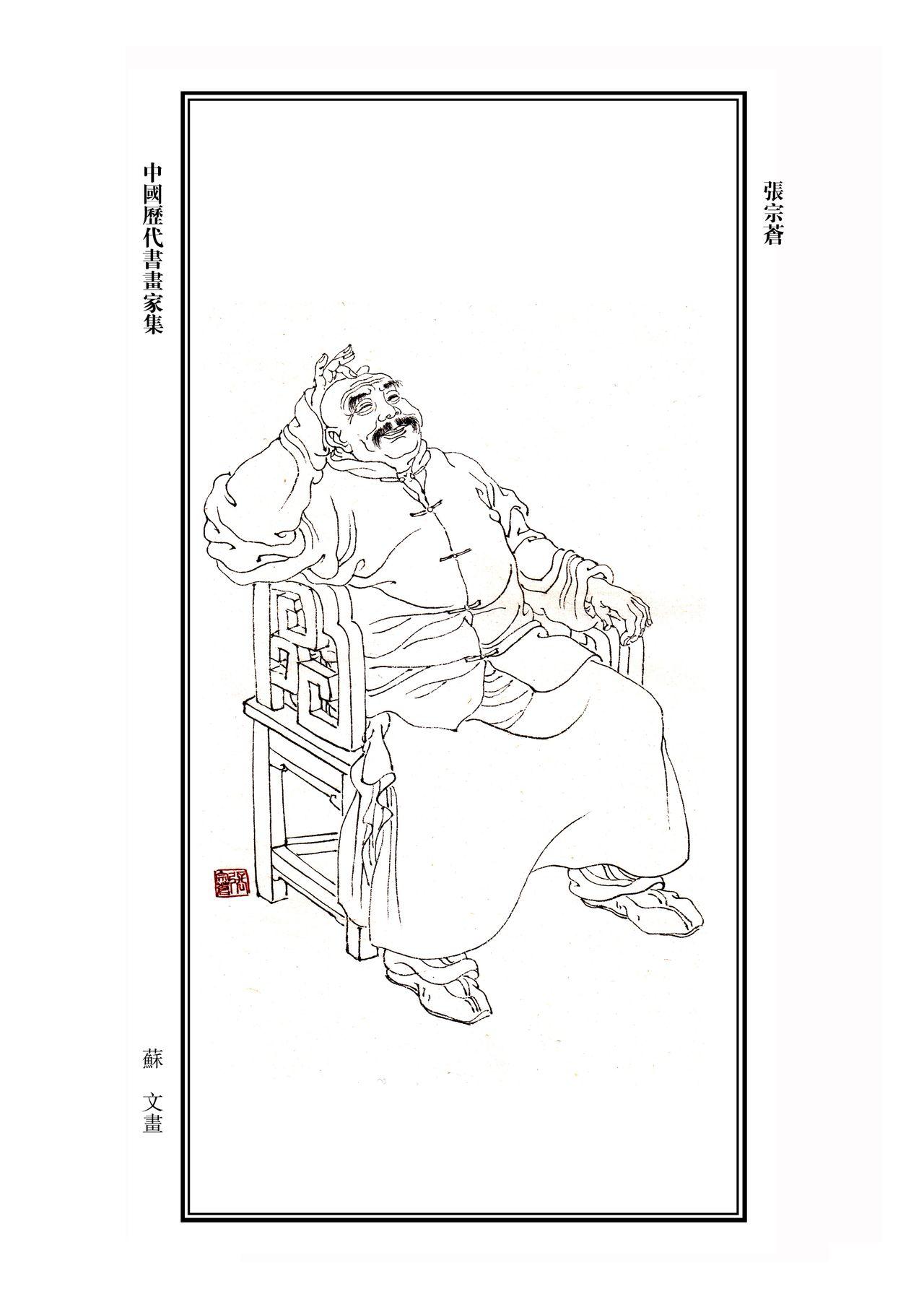 张宗苍肖像