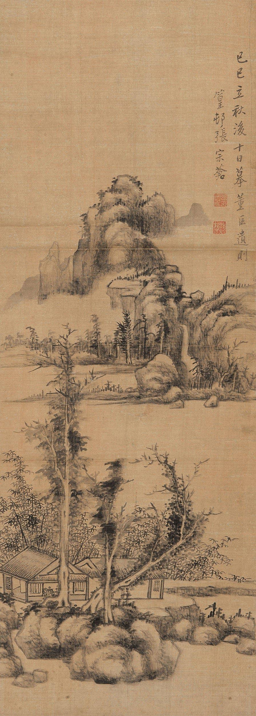 张宗苍 《拟董巨山水》