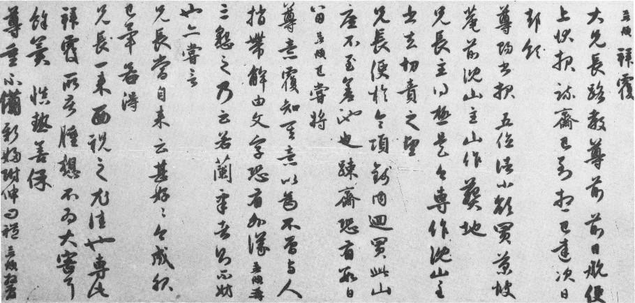 赵孟頫行书《前日航帖》