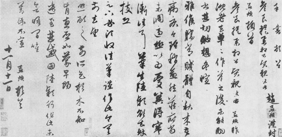 赵孟頫行书《笔生帖》
