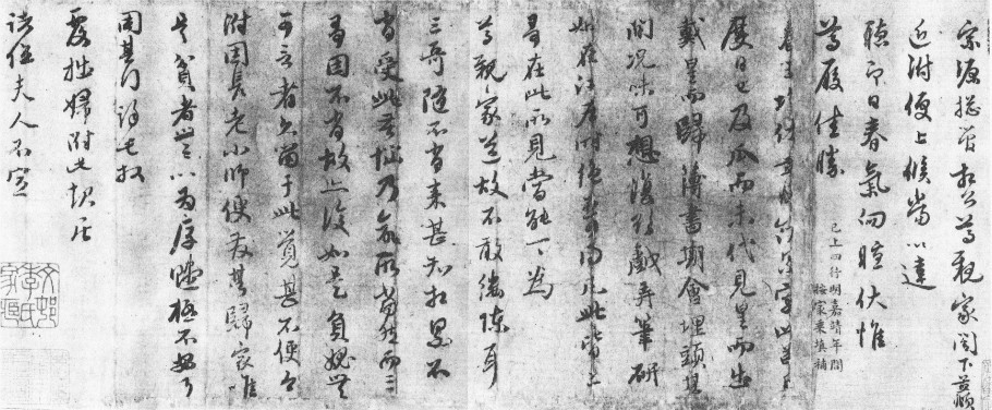 赵孟頫行书《度日帖》