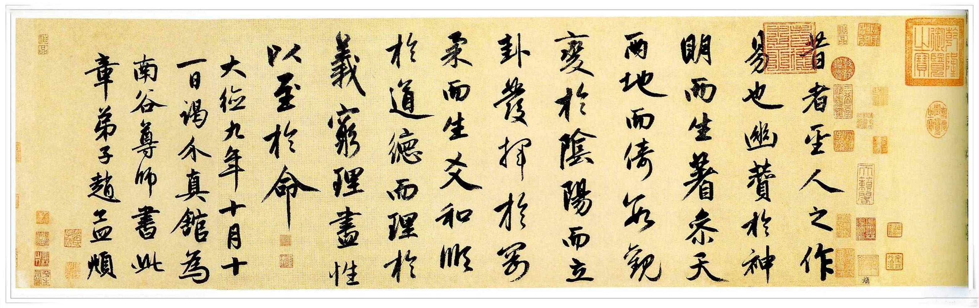 赵孟頫53岁行书《周易系辞》