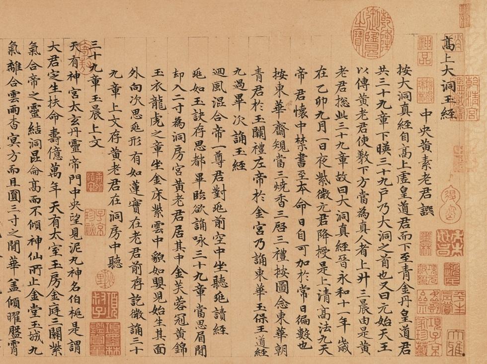 赵孟頫楷书作品《高上大洞玉经》