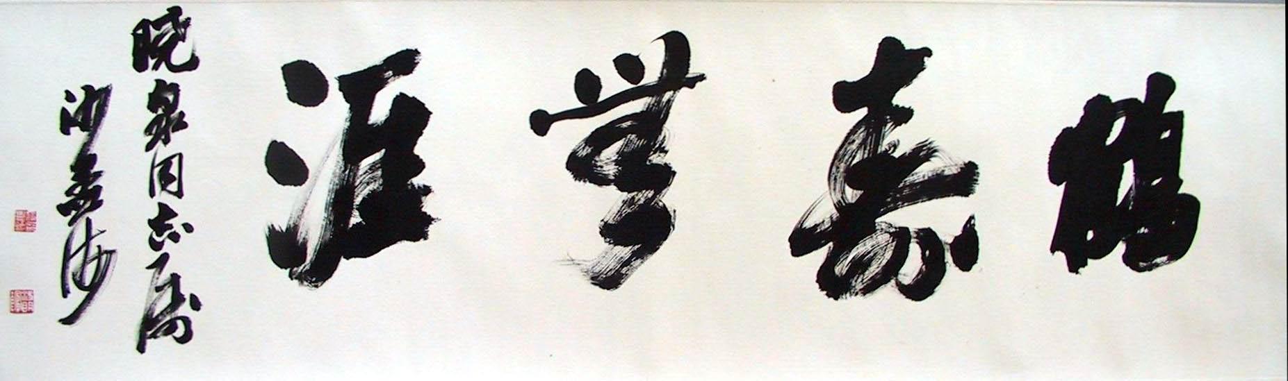 沙孟海绘画作品