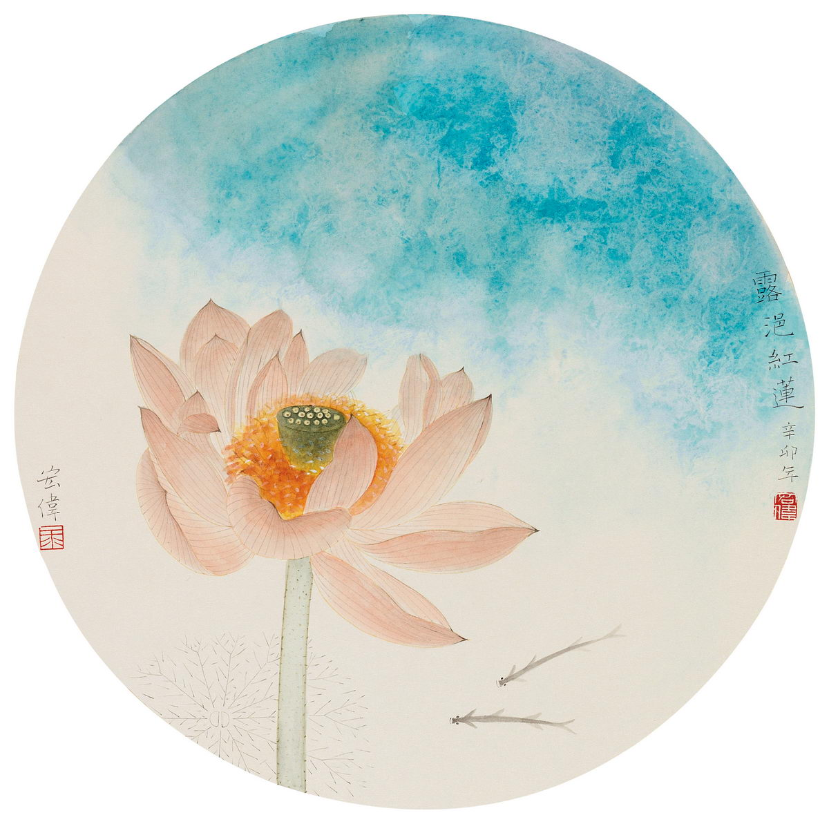江宏伟2011年作 《露浥红莲》