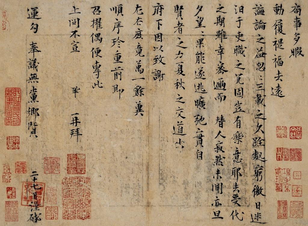 曾巩《局事帖》,2009年以1.08亿元成交