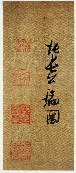 张瑞图书法作品