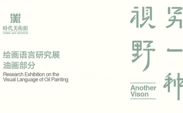 绘画语言研究展 北京时代美术馆 2016.04.29
