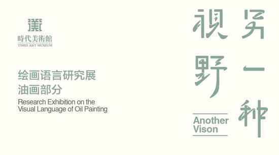 绘画语言研究展 北京时代美术馆