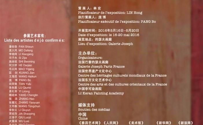 巴黎有约 法国巴黎中国油画名家写生邀请展