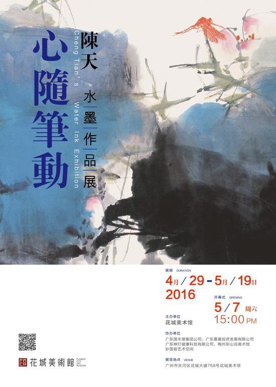 《心随笔动》陈天水墨作品展在广州举办