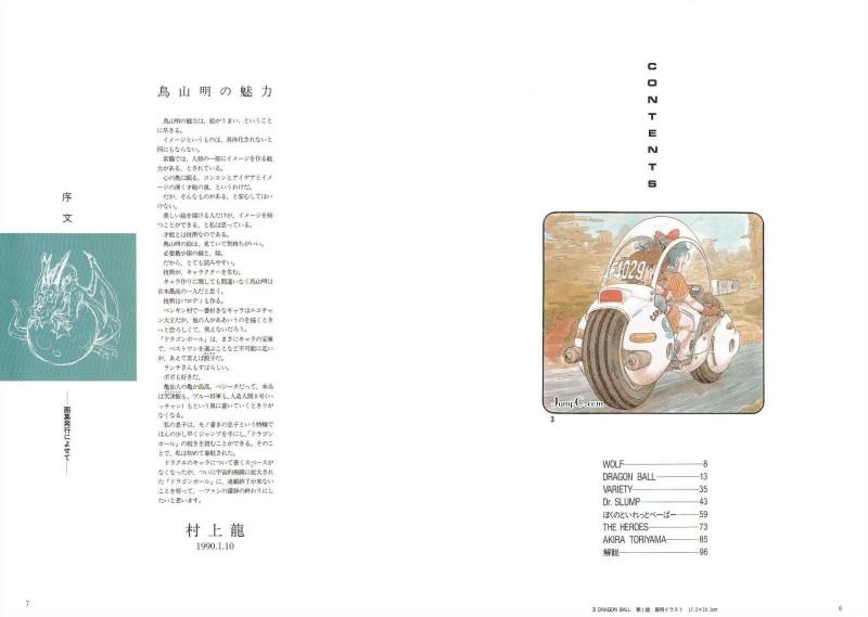 dzxz-20161130-50鸟山明