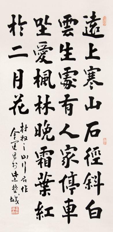 dzxz-2017-1-4-1金运昌