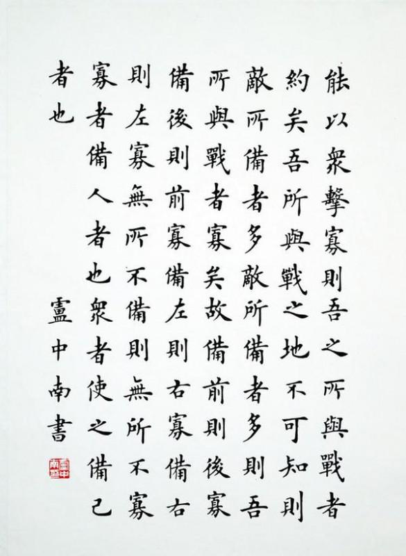 dzxz-2017-1-5-49 卢中南