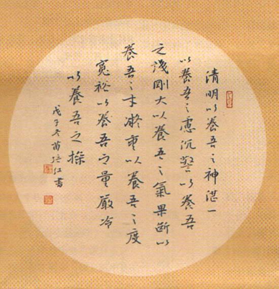 dzxz-20170106-60苗培红