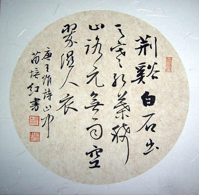 dzxz-20170106-63苗培红