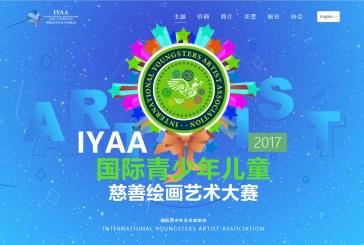 """2017国际青少年儿童慈善绘画艺术大赛 """"免费""""征稿中"""
