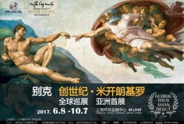 别克 创世纪·米开朗基罗全球巡展亚洲首展