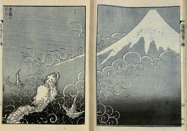 富岳百景——登龙之富士