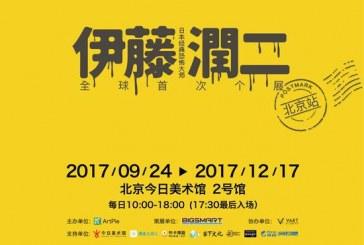 伊藤润二北京站开幕:精彩展览迷倒各次元