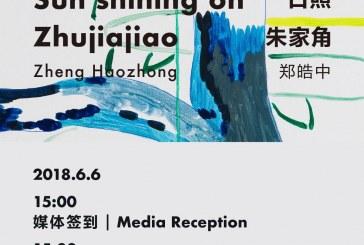 郑皓中北京首次个展-日照朱家角亮相金杜艺术中心