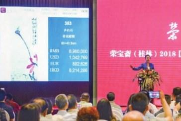 齐白石《荷花蜻蜓》在湖南拍卖会拍出全场最高价!