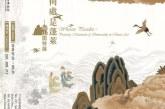 """画展:""""何处是蓬莱—仙山图特展""""丨台北故宫博物院"""