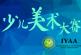 """IYAA""""国际青少年艺术家荣誉奖""""意味着什么?"""