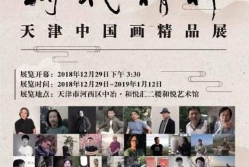 时代精神 · 天津中国画名家精品邀请展