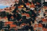 香港艺术空间举办吴冠中百年诞辰艺术展