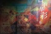 """百年华彩——二十世纪中国现当代油画展""""在深圳举行"""